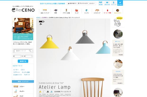 Re:CENO(リセノ)の照明