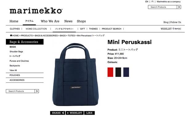 marimekko(マリメッコ)のミニトートバッグ