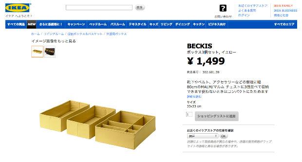IKEAのボックス3個セット