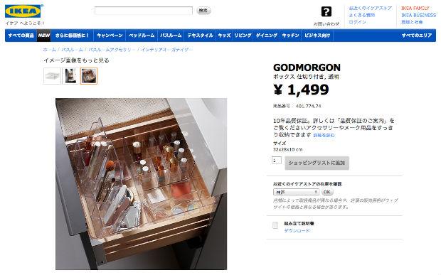 IKEAの仕切り付きボックス