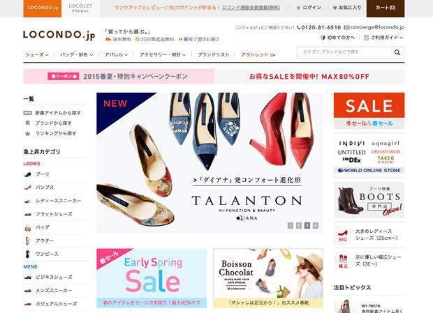 LOCONDO(ロコンド)の靴通販サイト