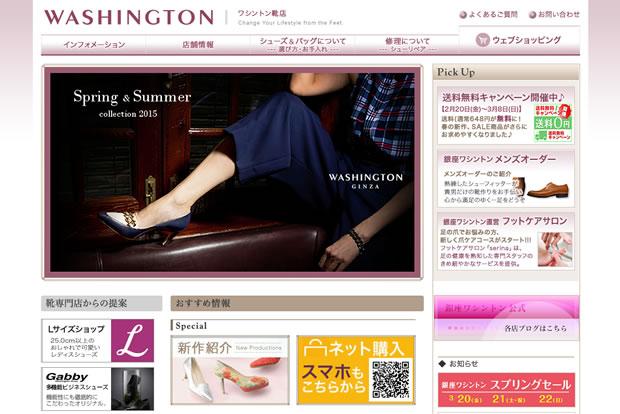 WASHINGTON(銀座ワシントン靴店)の靴通販サイト