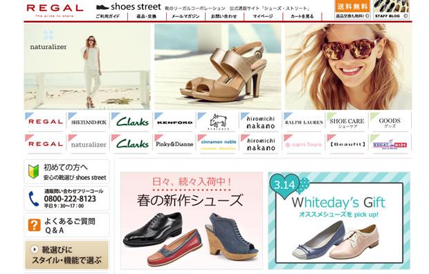REGAL(リーガル)の靴通販サイト