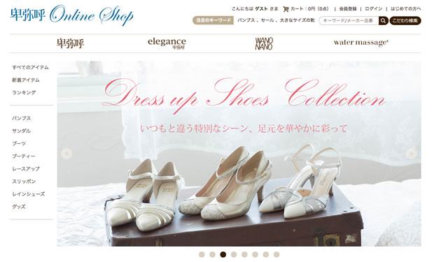 卑弥呼の靴通販サイト
