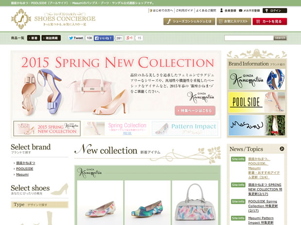 銀座かねまつ・POOLSIDE(プールサイド)の靴通販サイト