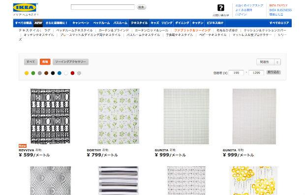 IKEA(イケア)のテキスタイル