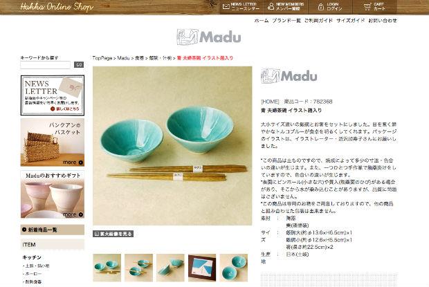 Maduのお茶碗ページ