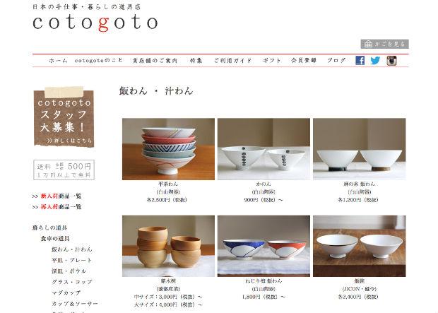 cotogotoのお茶碗ページ
