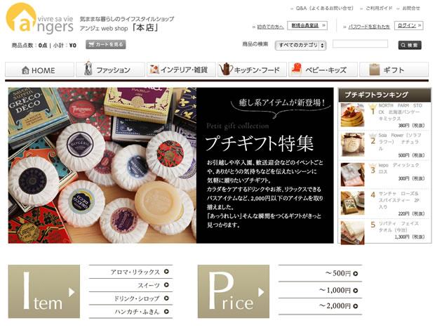 アンジェ web shopのプチギフト