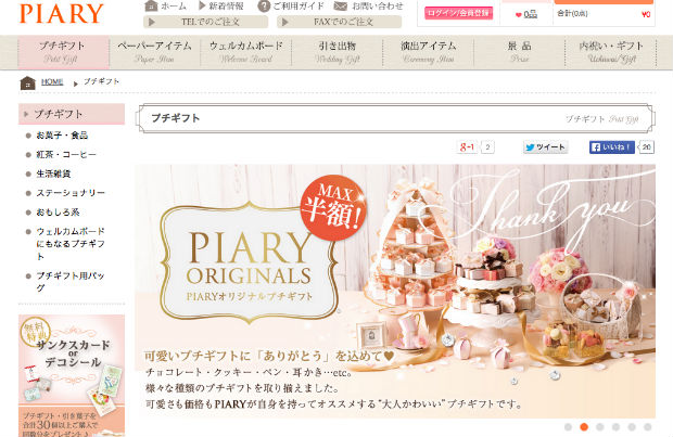 PIARY(ピアリー)のプチギフト