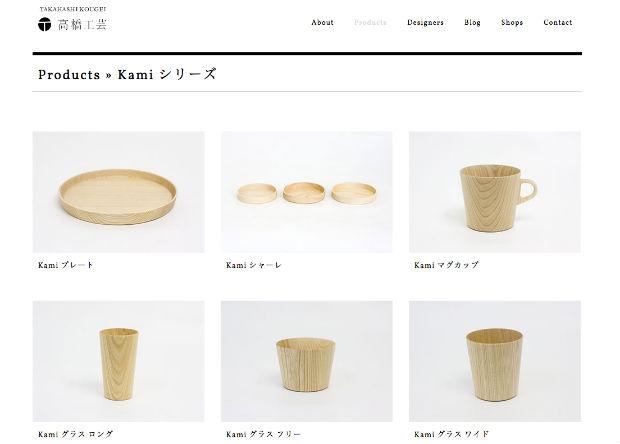 高橋工芸 KAMIシリーズの木製食器