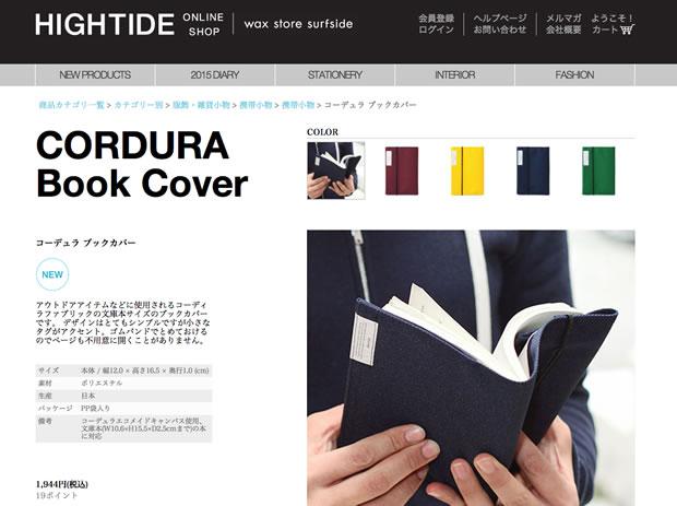HIGHTIDE(ハイタイド)のブックカバー