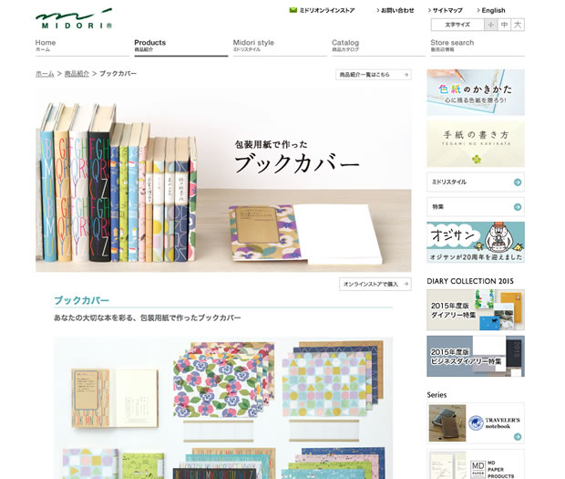 midori(ミドリ)のブックカバー