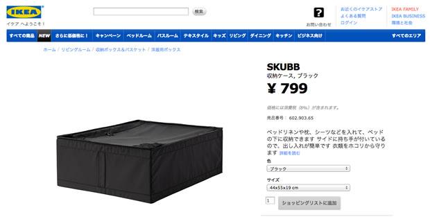 IKEA(イケア)のSKUBB収納ケース