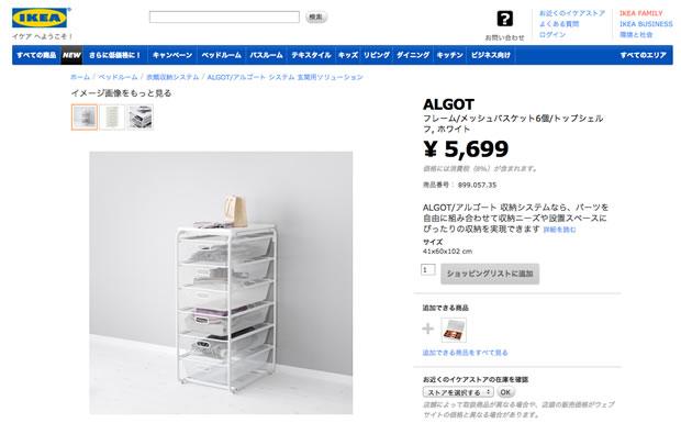 IKEA(イケア)のALGOTフレーム&メッシュバスケット