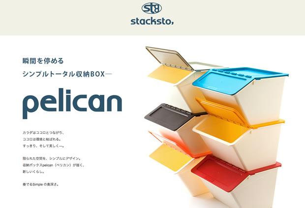 stackstoのpelican(ペリカン)収納ボックス