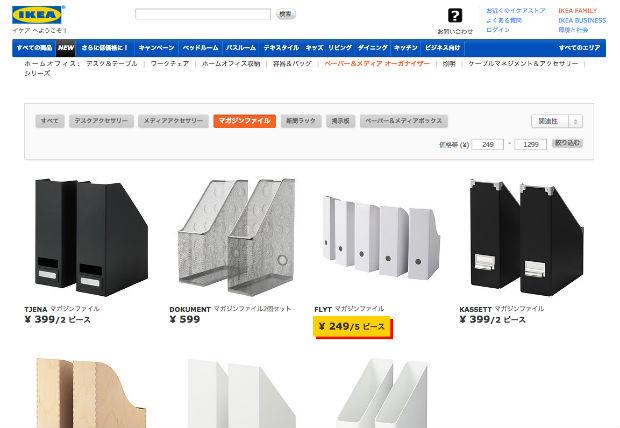 IKEA(イケア)のファイルボックス