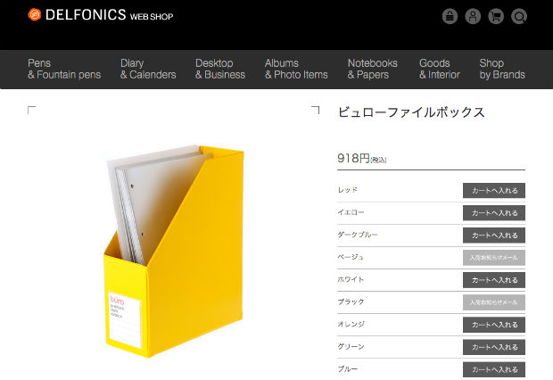 buroのファイルボックス