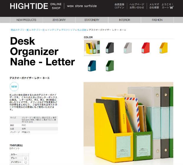 HIGHTIDE(ハイタイド)のファイルボックス