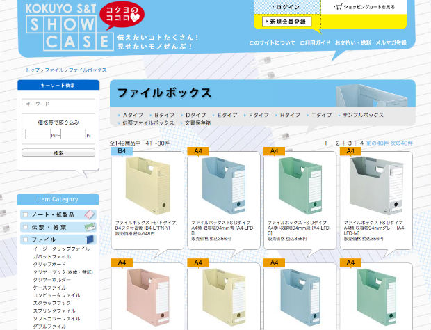 KOKUYO(コクヨ)のファイルボックス