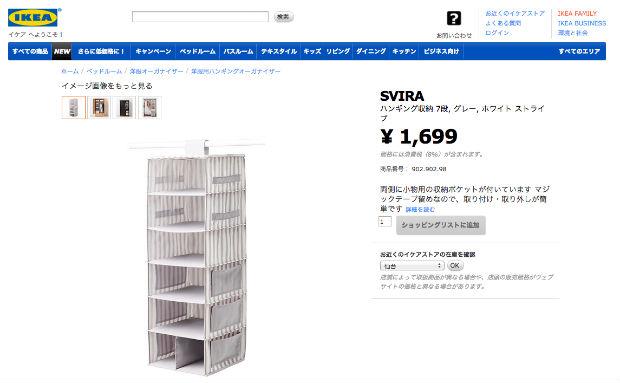 IKEA(イケア)のSVIRA ハンギング収納7段