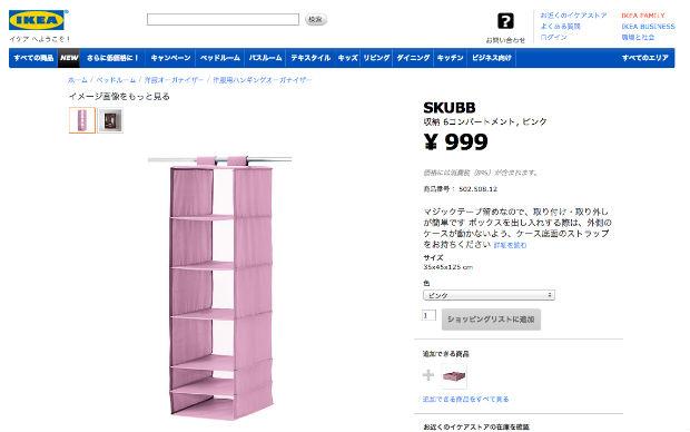 IKEA(イケア)のSKUBB 収納6コンパートメント