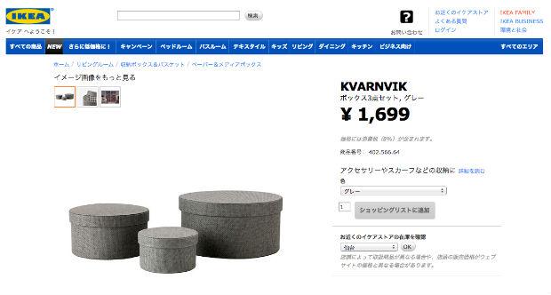IKEA(イケア)のKVARNVIK ボックス3点セット