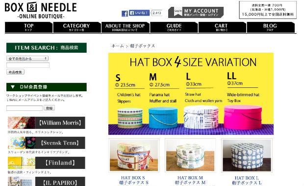 BOX&NEEDLEの帽子ボックス