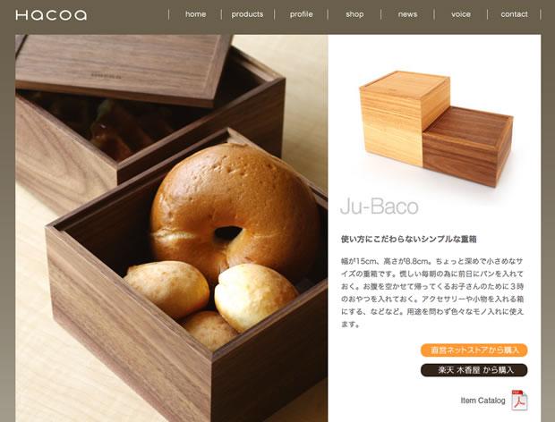 Hacoa(ハコア)の重箱