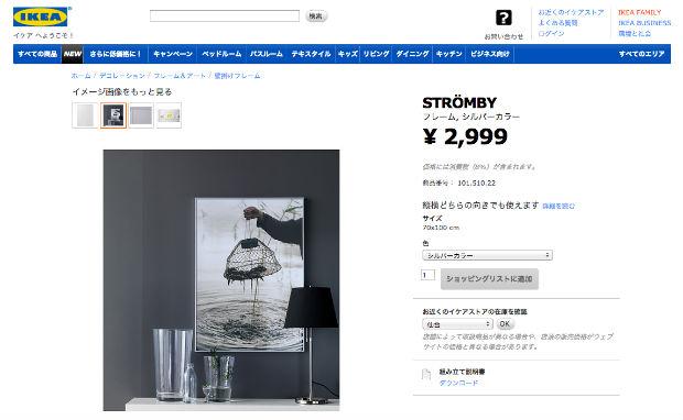 IKEA(イケア)のポスターフレーム