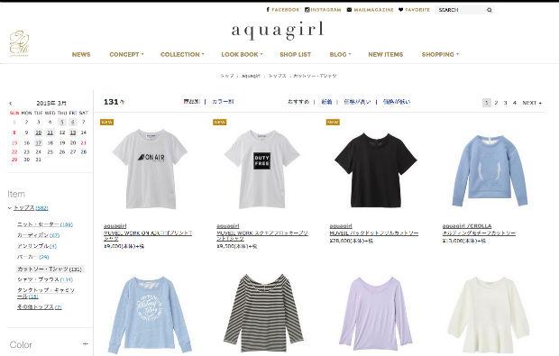 aquagirl(アクアガール)のTシャツ