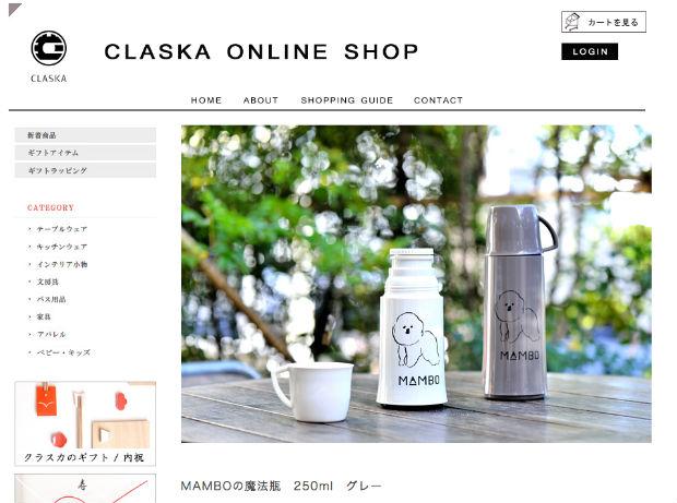 CLASKA・MAMBOの魔法瓶
