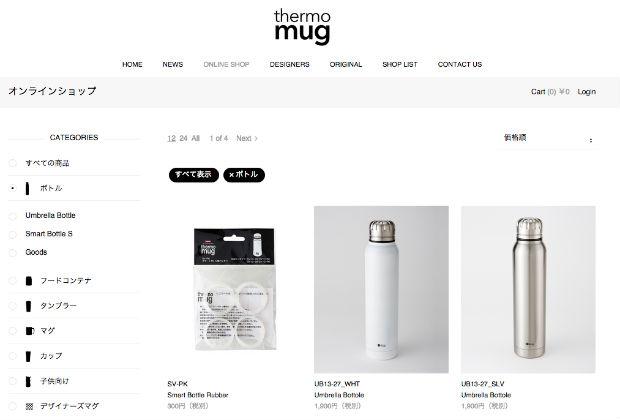 thermo mug(サーモマグ)のボトル・水筒