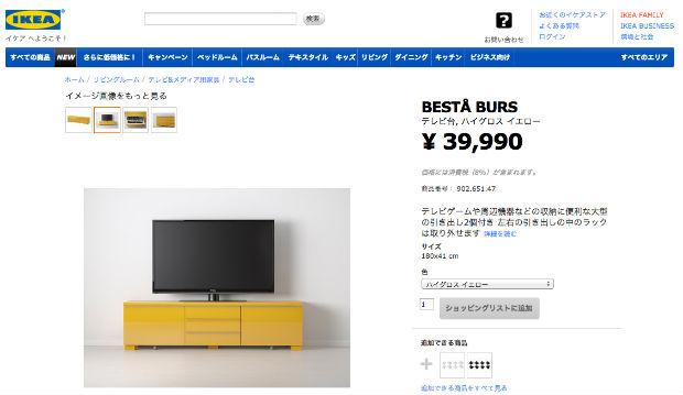 IKEA(イケア)のテレビ台