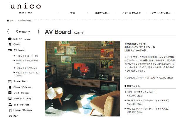 unico(ウニコ)のテレビ台