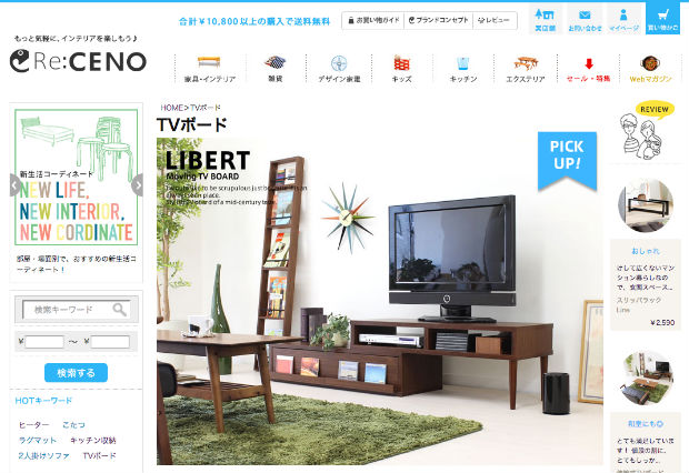 Re:CENO(リセノ)のテレビ台