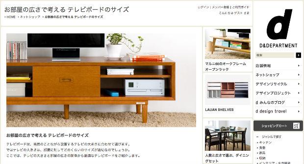 カリモク60とマルニ60のテレビボード