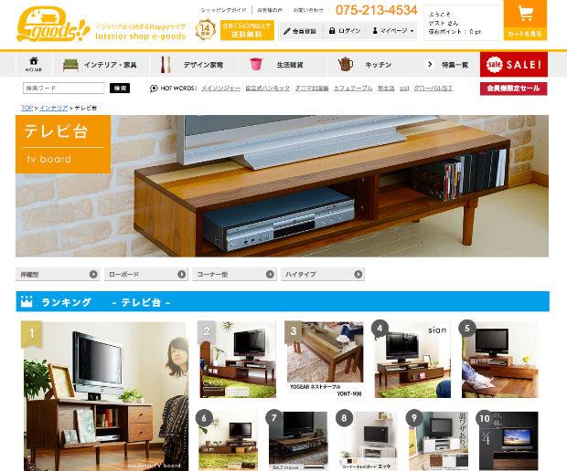 e-goods(イーグッズ)のテレビ台