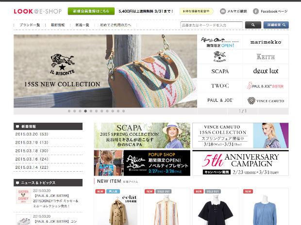 ルックの公式通販サイト「LOOK @ E-SHOP」