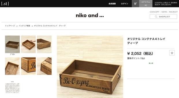 ニコアンドの木箱