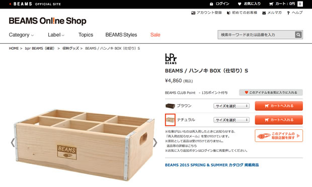 bpr BEAMSの木箱