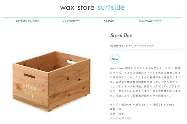 HIGHTIDEの木箱
