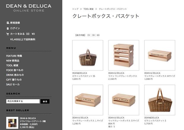 DEAN & DELUCAの木箱