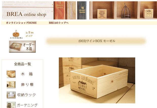 BREAの木箱