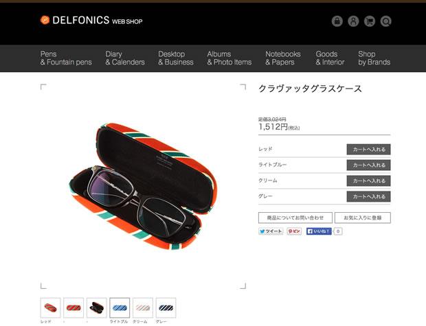 DELFONICS(デルフォニックス)のメガネケース