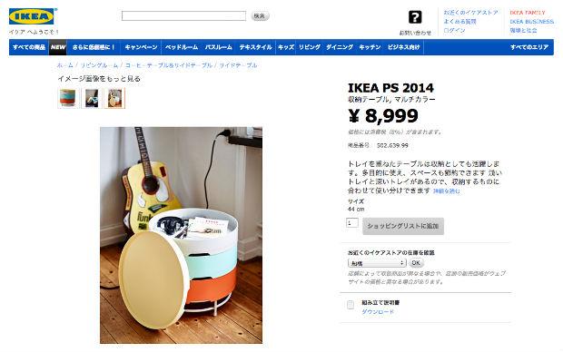 IKEAのサイドテーブル