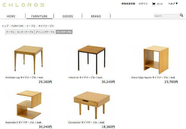 CHLOROSのサイドテーブル