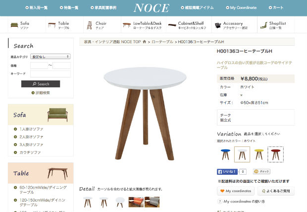 e-goodsのサイドテーブル