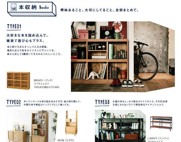 unico(ウニコ)の本棚