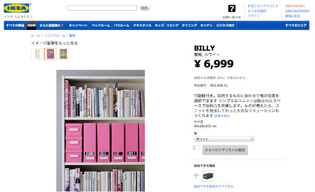 IKEAの本棚